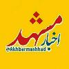 کانال اخبار مشهد