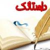 کانال داستان جالب