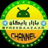 کانال FREE BAZAR