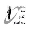 کانال نه به زندان نه به اعدام