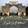 کانال استخدامی های شیراز