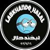کانال رسمی لبخند حلال