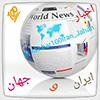 کانال اخبار۱۰۰ ایران و جهان