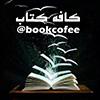 کانال کافه گزیده کتابها