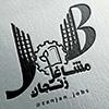 کانال مشاغل زنجان