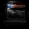 کانال رادیو علیزاده