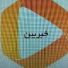 کانال کانال اطلاع رسانی خبربین