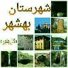 بهشهری(اشرف البلاد)