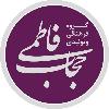 کانال گروه فرهنگی تولیدی حجاب فاطمی
