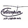کانال جامعه هلیکوپتری فارس
