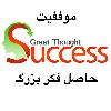 کانال موفقیت فکر بزرگ