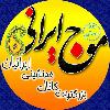 موج ایرانی (کانال اِم آی)