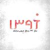 کانال موزیک و ویدئو فارسی
