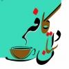 کانال کافه داستان