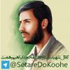 کانال شهید سردار حاج محمد ابراهیم همت
