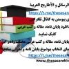 کانال دانلود پایان نامه های عربی