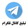 کانال تلگرام معرفی کانال و استیکر تلگرام ۹۰K+