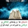 کانال اخلاق و معرفت در قرآن و روایات
