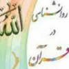 کانال روان شناسی قرآنی