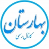 کانال رسمى شهر بهارستان
