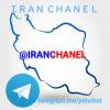 کانال IIRANCHANL
