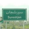 کانال آگهی ترحیم شهر سورشجان