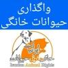 کانال واگذاری رایگان حیوانات خانگی
