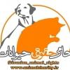 کانال حامی حیوانات ایران