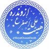 کانال هیئت حضرت علی اصغر(ع) روستای ازوندره