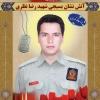کانال شهید رضا نظری
