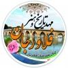 کانال شهرستان فلاورجان