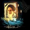 کانال روح الله خمینی