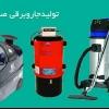کانال فروش تجهیزات کارواش،قالیشوییها،هتل،بیمارستانها