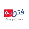 کانال فتویه نیوز