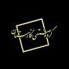کانال گروه صنعتی نگارستان
