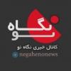 کانال خبری نگاه نو