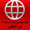 کانال مناقصات بین المللی