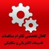 کانال مناقصات تاسیسات الکتریکی و مکانیکی