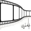 کانال فیلم نوین