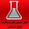 کانال مناقصات صنایع شیمیایی