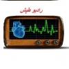 کانال رادیو طپش