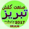 کانال کانال صنعت کفش ایران – تبریز