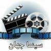 کانال سینما جهان