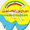 کانال اخبارداغ نقل و انتقالات فوتبال لیگ برتر