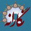 "کانال هنری استان البرز""نگارانه"""