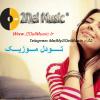 کانال تودل موزیک