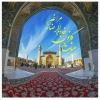کانال هیئت وکانون خادم الرضا مراغه