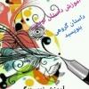 کانال اموزش نویسدگی و داستان نویسی