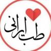 کانال طب سنتی-اسلامی