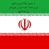 کانال فکر برتر ایران